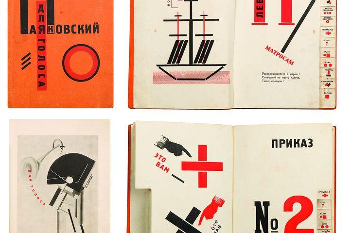 Стихи и книги Маяковского: от книги футуристической к книге конструктивистской