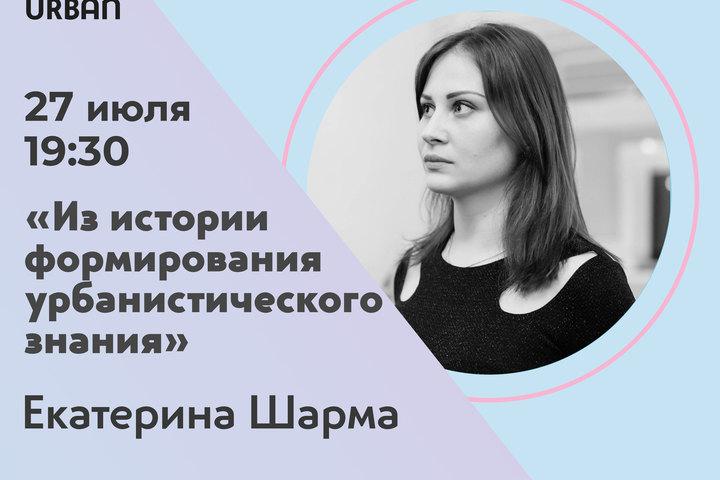 Екатерина Шарма «Из истории формирования урбанистического знания»