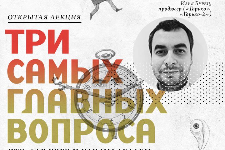 """Открытая лекция от продюсера фильмов """"Горько"""" и """"Горько-2""""!"""
