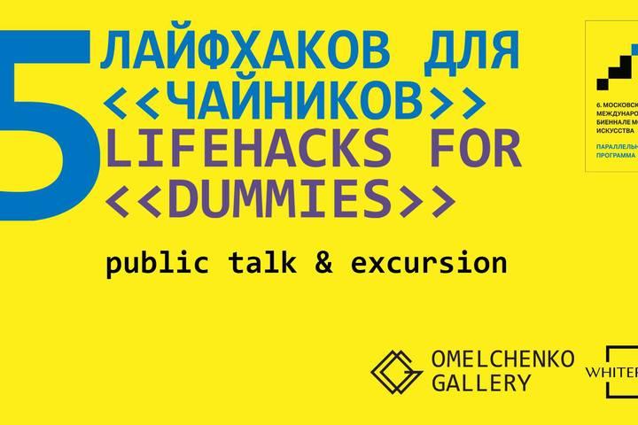 """Дискуссия и экскурсия по выставке """"5 лайфхаков для чайников"""""""