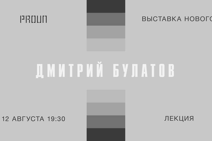 Дмитрий Булатов: об искусстве нечеловеческих систем