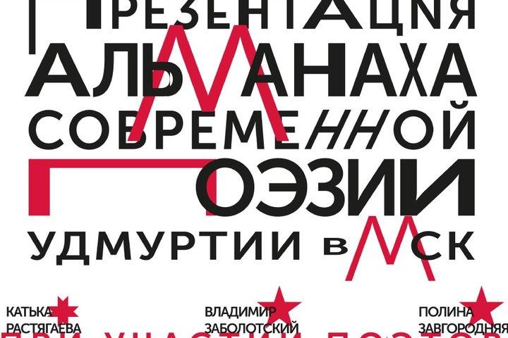 Презентация Альманаха современной поэзии Удмуртии на чистых прудах