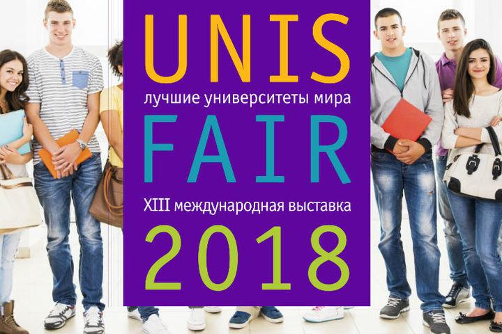 Международная выставка «UNIS FAIR – лучшие университеты мира»