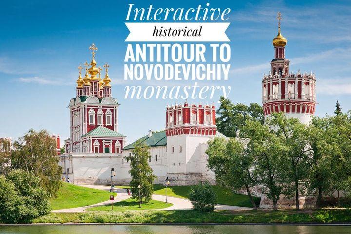 Interactive historical antitour to Novodevichiy monastery 🙌🏻