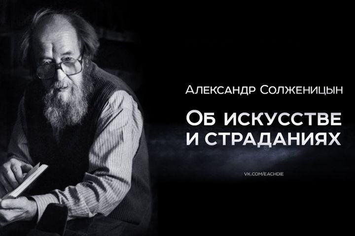 """""""Солженицын в искусстве"""" 10+"""