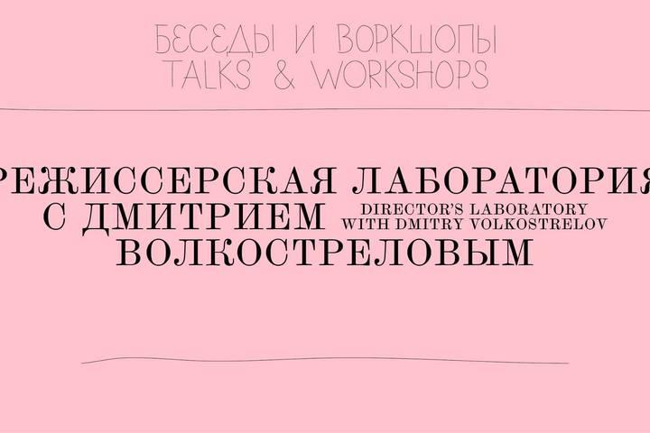 Режиссерская лаборатория с Дмитрием Волкостреловым