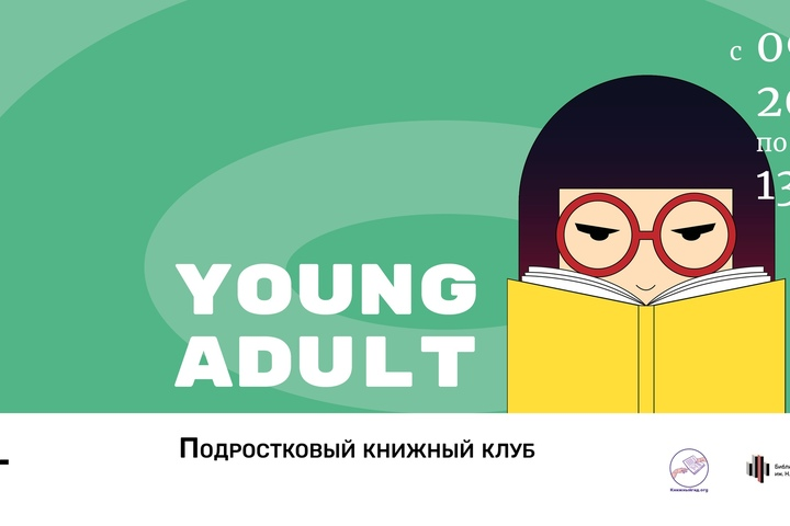 Young Adult. Подростковый книжный клуб