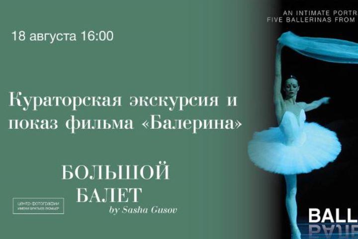 """Кинопоказ """"Балерина"""" и экскурсия по выставке """"Большой балет by Sasha Gusov"""""""