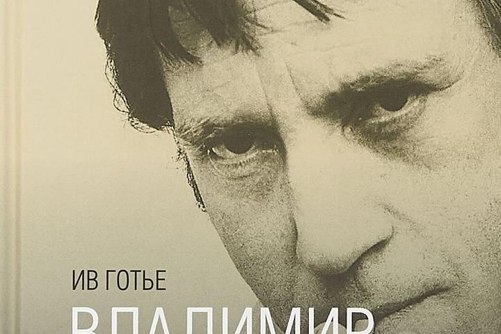 Ив Готье «Владимир Высоцкий. Крик в русском небе»