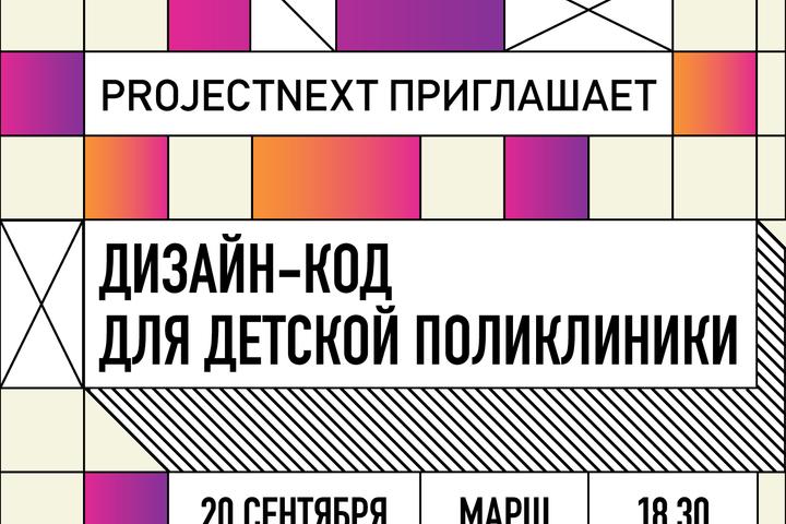 Дизайн-код для детской поликлиники