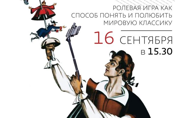 """Кружок """"Ожившая классика"""". Открытие третьего сезона"""