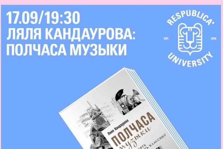 Встреча с Лялей Кандауровой в R*UNIVERSITY