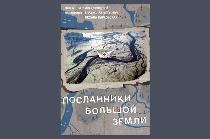 Кино на T&P: Татьяна Соболева о жизни врачей на корабле-госпитале