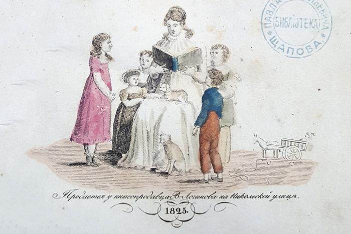 «Отучать детей от французских глупостей»: зачем идти на выставку детских книг в «Историчке»