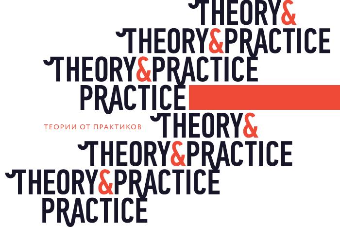 Theory&Practice становятся платформой для повышения профессиональной ценности