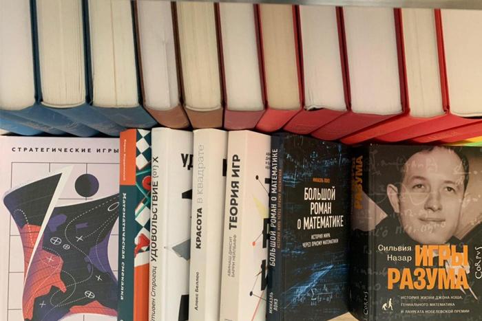 11 книг для влюбленных в математику