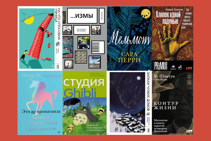 Что читать этим летом: 55 книг о науке, политике, феминизме, любви и преступлениях